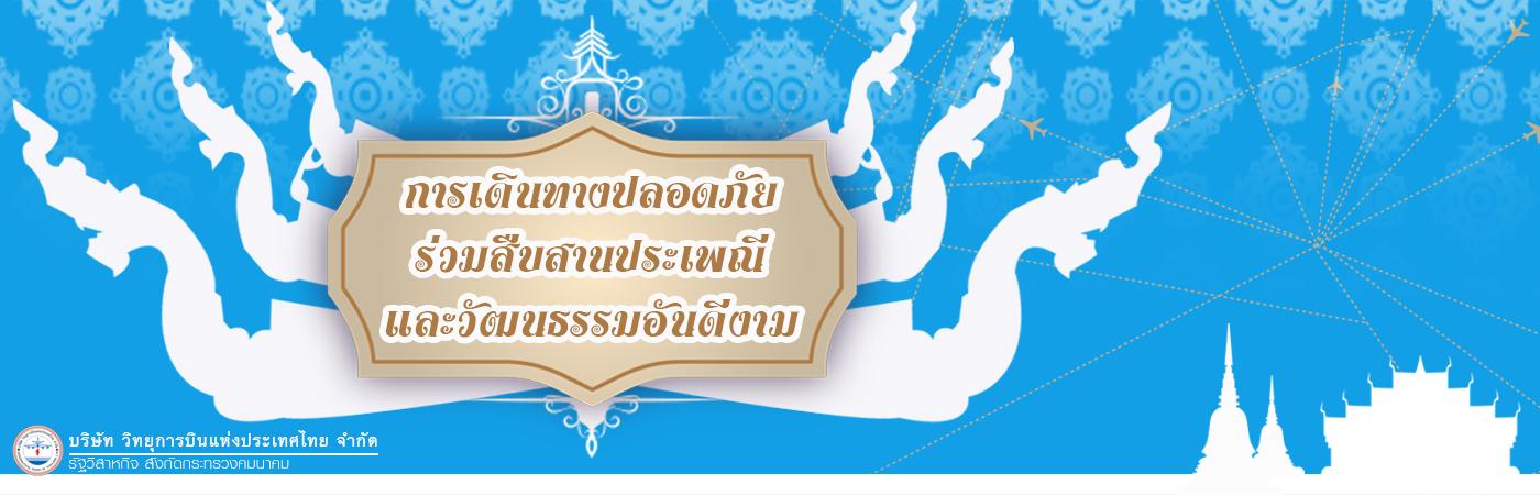 บั้งไฟปี 2559 ภาษาไทย