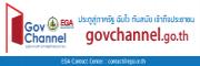 GovChanel ศูนย์กลางบริการภาครัฐสำหรับประชาชน