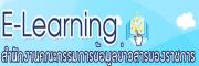 E-Learning สำนักงานคณะกรรมการข้อมูลข่าวสารราชการ