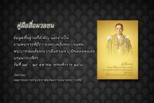 คู่มือสื่อมวลชน งานพระราชพิธี 02