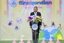 ประธานกล่าวเปิดพิธีมอบทุนการศึกษามูลนิธิน่านฟ้าไทย