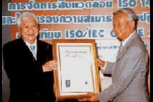 ได้รับการรับรองระบบมาตรฐาน ISO/IEC 17025-1999 ปี 2547