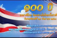 100 ปีธงชาติ 01